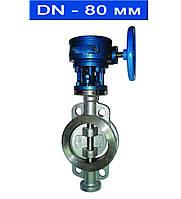 """Затвор дисковый поворотный типа """"баттерфляй"""" с эксцентр.диском, Ду 80/ 1,6 МПа/ -40÷325°С/ межфланцевый/ корпус, диск и уплотнение- нерж.сталь (AISI"""