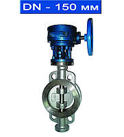 """Затвор дисковый поворотный типа """"баттерфляй"""" с эксцентр.диском, Ду 150/ 1,6 МПа/ -40÷325°С/ межфланцевый/ корпус, диск и уплотнение- нерж.сталь (AISI"""