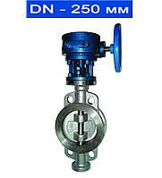 """Затвор дисковый поворотный типа """"баттерфляй"""" с эксцентр.диском, Ду 250/ 1,6 МПа/ -40÷325°С/ межфланцевый/ корпус, диск и уплотнение- нерж.сталь (AISI"""