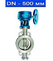 """Затвор дисковый поворотный типа """"баттерфляй"""" с эксцентр.диском, Ду 500/ 2,5 МПа/ -40÷325°С/ межфланцевый/ корпус- сталь WCB, диск и уплотнение-"""