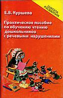 Куршева. Практическое пособие по обучению чтению дошкольников с речевыми нарушениями