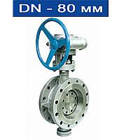 """Затвор дисковый поворотный типа """"баттерфляй"""" с эксцентр.диском, Ду 80/ 2,5 МПа/ -40÷325°С/ фланцевый/ корпус- сталь WBC, диск- нерж.сталь (AISI 304),"""