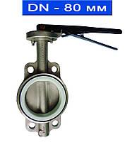 """Затвор дисковый поворотный типа """"баттерфляй"""" для пищевой промышленности, Ду 80/ 1,0 МПа/ -20÷150°С/ межфланцевый/ корпус- нерж. сталь AISI 304, диск-"""