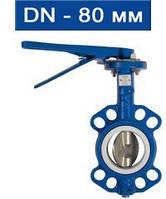 """Затвор дисковый поворотный типа """"баттерфляй"""", Ду 80/ 1,6 МПа/ -20÷150°С/ межфланцевый/ корпус- чугун, диск- н/ж сталь, уплотнение- PTFE (арт."""