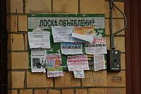 Расклейка объявлений по подъездам стоимость  (не работа, это услуга, никого не ищем)