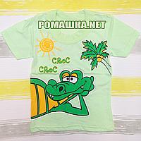 Детская футболка для мальчика р. 98-104 ткань КУЛИР 100% тонкий хлопок ТМ АВ-Тек 3568 Салатовый 98