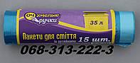35л 10шт с завязками прочные полиэтиленовые мусорные пакеты