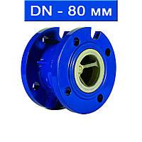 Клапан обратный подпружиненный фланцевый, Ду 80/ 1,6 МПа/  130 °С/ чугун/ уплотнение EPDM/ (арт. CVS-16F-80)