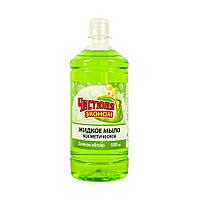 Жидкое мыло Чистюня: Зеленое яблоко 1000мл.
