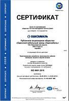 Одесский кабельный завод (Одескабель)