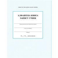 Алфавітна книга запису учнів ТП / Алфавитная книга записи учащихся
