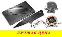 Карманный нож (Нож Кредитка - Визитка) CardSharp