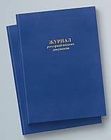 Журнал реєстрації вхідних документів, 100 аркушів НОТАРИУС