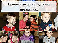 Временные тату на детских праздниках