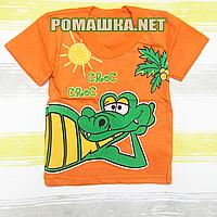 Детская футболка для мальчика р. 92-98 ткань КУЛИР 100% тонкий хлопок ТМ АВ-Тек 3568 Оранжевый 98