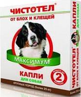 Чистотел Макси Капли от блох и клещей для собак крупных пород более 25 кг