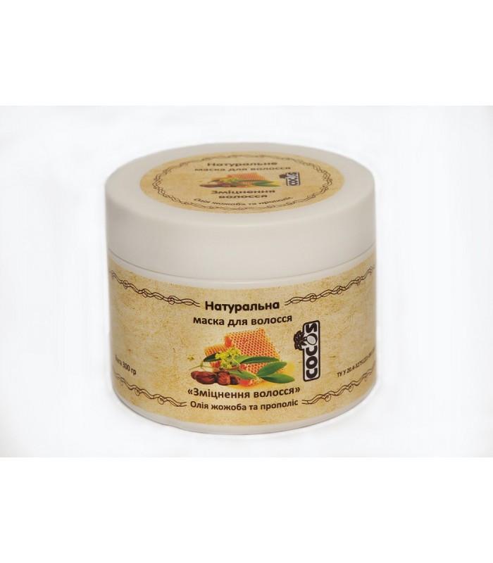 """Натуральная маска для волос """"Укрепление волос"""" (экстракт прополиса и масло жожоба), 300 мл"""