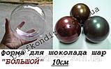 Пластиковая форма для шоколада ШАР  ЗД - 10см , фото 2