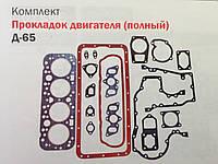 Комплект прокладок двигателя Д-65 ЮМЗ полный паронит