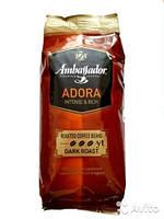 Кофе в зернах Ambassador Adora 900 гр (Польша)