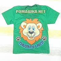 Детская футболка для мальчика р. 86 ткань КУЛИР 100% тонкий хлопок ТМ АВ-Тек 3570 Зеленый