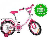 Двухколесный велосипед PROFI Princess 16д. G1614 для девочки от 4-х лет