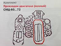 Комплект прокладок двигателя СМД 60-72 полный паронит