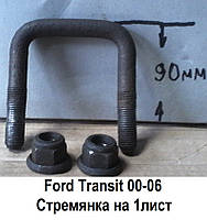 Стремянка задней рессоры Ford Transit (00-06). На одно листовую рессору Форд Транзит.
