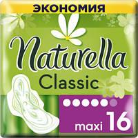 Гигиенические прокладки Naturella Classic Maxi 16 шт.