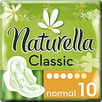 Гигиенические прокладки Naturella Classic Normal 10 шт.