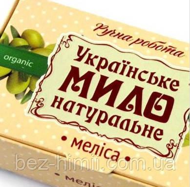 Мыло Мелисса. Натуральное, ручной работы. Крымская технология