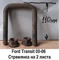 Стремянка задней рессоры Ford Transit (00-06). На двух листовую рессору Форд Транзит.