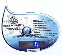 Магний актив форте 1 ампула 2,5 мл пробник