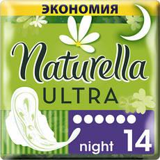 Гигиенические прокладки Naturella Ultra Night 14 шт.