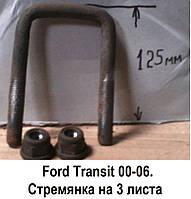 Стремянка задней рессоры Ford Transit (00-06). На трех листовую рессору Форд Транзит.