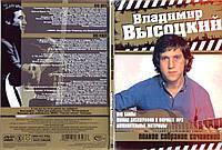 Владимир Высоцкий Dvd