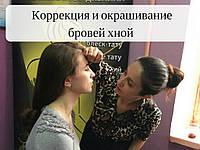 Коррекция и окрашивание бровей хной