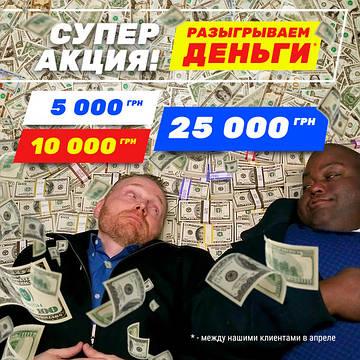 Апрельская акция!!!
