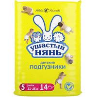 """Подгузники """"Ушастый Нянь"""" 5 (11-25 кг) 14 шт."""