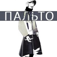 Переход  в категорию женских пальто