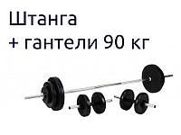 Набор штанга + гантели 90 кг