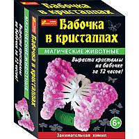 """Набор для опытов """"Магические животные. Бабочка в кристаллах"""" 12100328Р, 0266"""