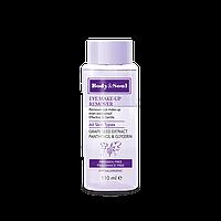 Двухфазная жидкость для снятия макияжа с глаз, с экстрактом виноградных косточек, 100мл (3419003)