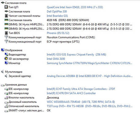 Системный блок DELL 4 ядра 2.5GHz/4Gb-DDR2/HDD 160Gb, фото 2