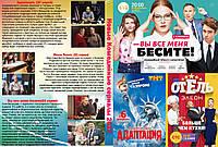 """Комедийные сериалы 3в1 """"Отель Элеон"""""""