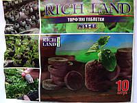 Торфяные таблетки RichLand,10 шт, ph 5.5-6.0. Диаметр 24 мм. Производитель Jiffy, Норвегия.