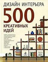 Ивли Т. Дизайн интерьера. 500 креативных идей.