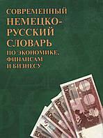 Доннер Р. Современный немецко-русский словарь по экономике, финансам и бизнесу