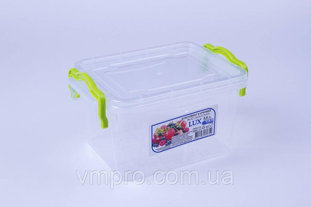 Контейнер пищевой LUX №02, 0.8 L,(162×112×93),емкость,судок для продуктов