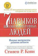 Кови С. Семь навыков высокоэффективных людей. 11-е изд.